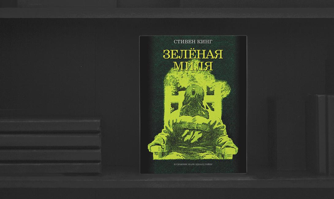 Классика мировой литературы - «Зеленая миля», Стивен Кинг