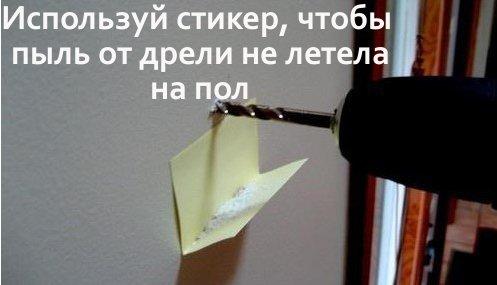 lifehacks 1540985647
