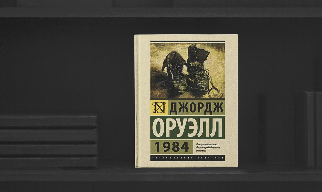 Классика литературы - «1984» Джорджа Оруэлла