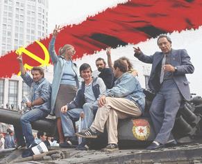10 факторов, которые привели к распаду СССР